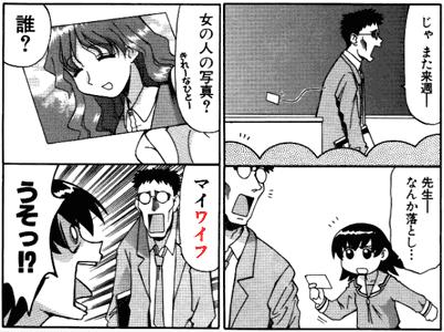 じゃ、また来週ー 先生ー なんか落とし・・・ 女の人の写真? きれーなひとー 誰? マイワイフ うそっ!? transcript from manga Azumanga Daioh
