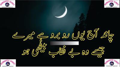 chand poetry in urdu
