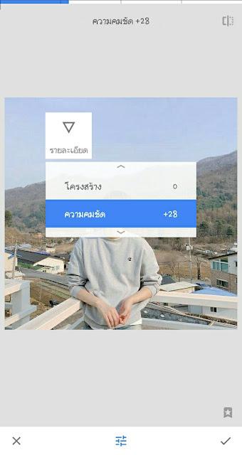 แต่งรูปโทนเกาหลี HDR สดใส