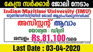 IMU Recruitment 2020 – Apply For 10 Assistant Vacancies, Apply Online @thozhilveedhi.com