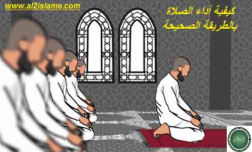 كيفية اقامة الصلاة بالطريقة الصحيحة