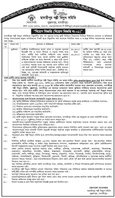 Bangladesh Rural Electrification Board (BREB)Job Circular 2019