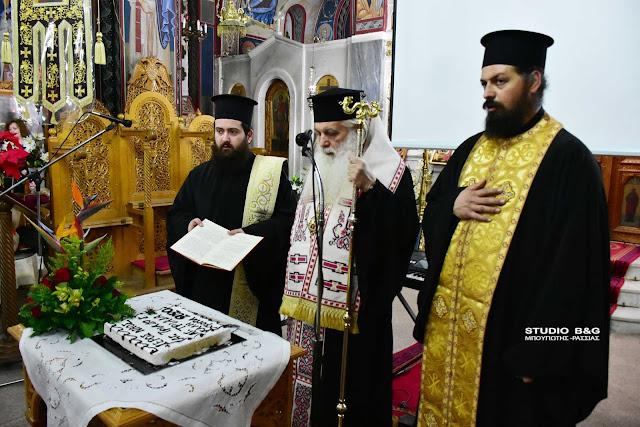 Ο Μητροπολίτης Αργολίδος ευλόγησε την Πρωτοχρονιάτικη πίτα της ενορίας Αγίας Τριάδος – Μέρμπακα (βίντεο)