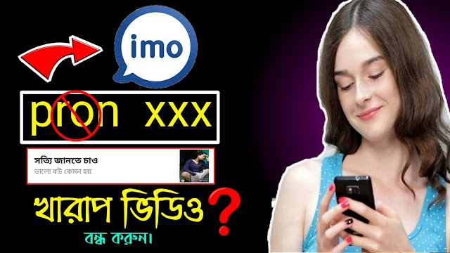 Turn off bad videos from imo! New Imo Secret Setting 2021 | Latest IMO update 2021