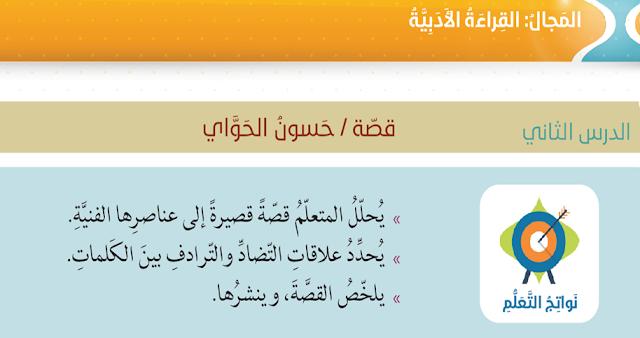 درس حسون الحواي لغة عربية