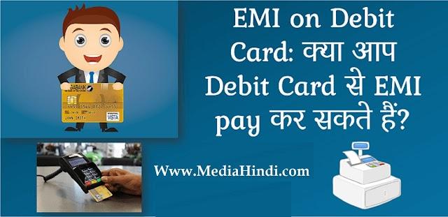 EMI on Debit Card: क्या आप Debit Card से EMI pay कर सकते हैं?EMI on Debit Card: Can you pay EMI from Debit Card?