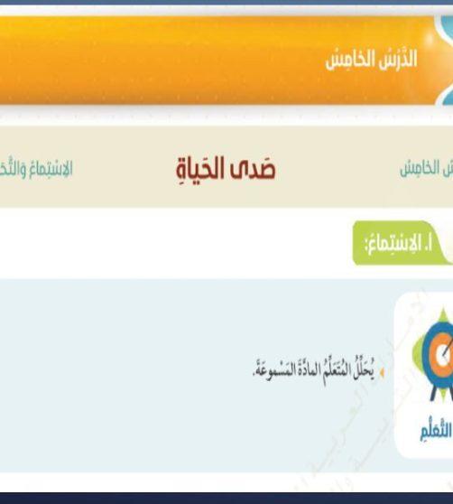 حل درس صدى الحياة لغة عربية