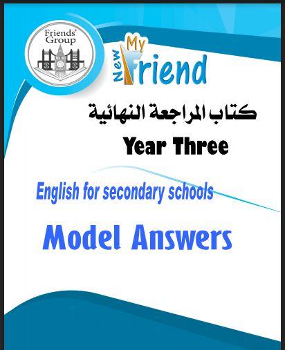 تحميل اجابات كتاب ماى فريند My new Friend لغة انجليزية للصف الثالث الثانوي 2021
