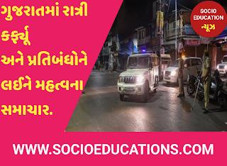 ગુજરાતમાં રાત્રી કર્ફ્યૂ