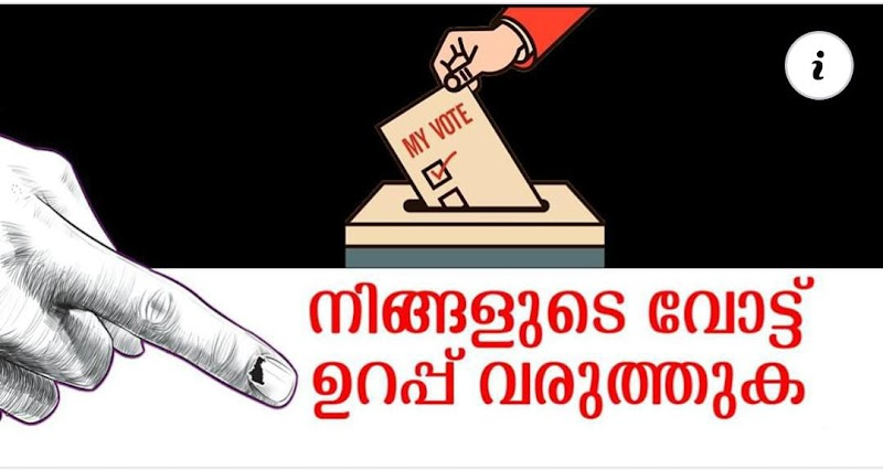 How to Check Your Name in Voters List