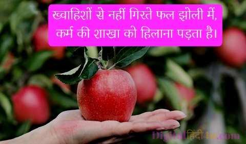 hindi-motivational-image