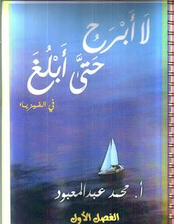 مذكرة لا ابرح حتى ابلغ فى الفيزياء محمد عبدالمعبود للصف الثالث الثانوى 2021 (الفصل الأول)