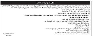 مدعوون للامتحان التنافسي لغايات التعيين بالتنسيق مع ديوان الخدمة المدنية - تابع الاسماء.