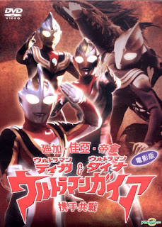 Ultraman Gaia & Tiga & Dyna Battle In Hyperspace Movie - Ultraman Gaia: The Battle in Hyperspace VietSub