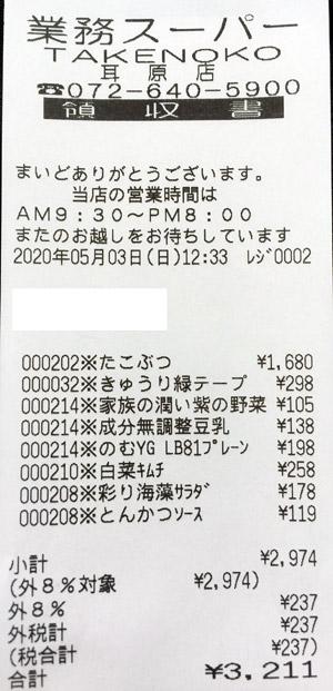 業務スーパー 耳原店 2020/5/3 のレシート