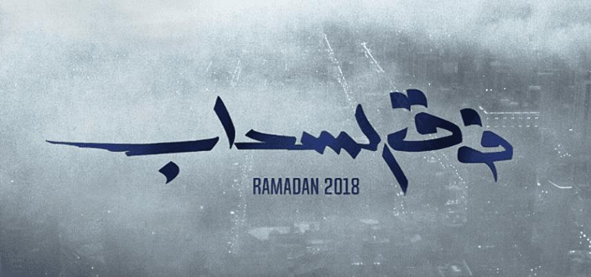 مواعيد عرض واعادة مسلسل فوق السحاب – هاني سلامة