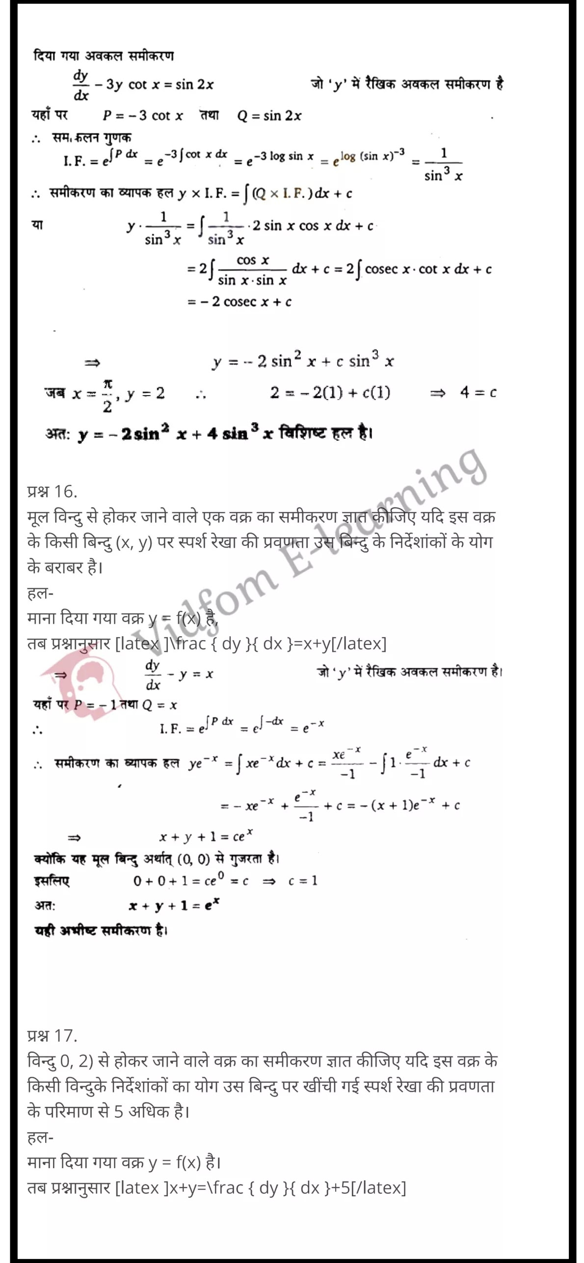 class 12 maths chapter 9 light hindi medium 38