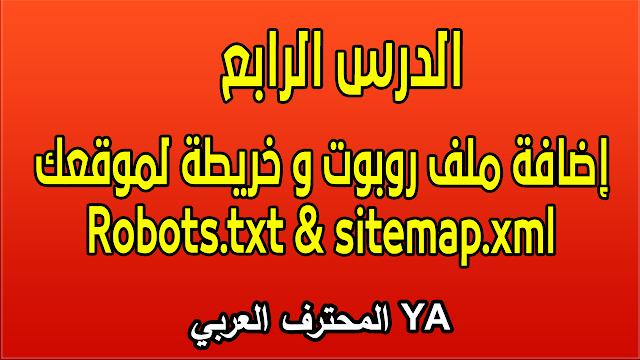الدرس الرابع اضافة sitemap و ملف robots txt لموقعك لتسريع الارشفة في جوجل
