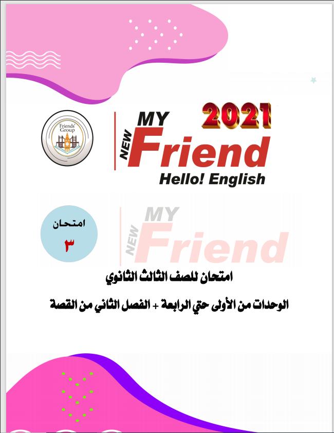 امتحان مجاب عنه على الوحدات(1-4) والفصل الثانى من القصة الصف الثالث الثانوى 2021 My Friend