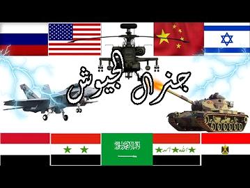 مود الجيوش العربية لعبة جنرال