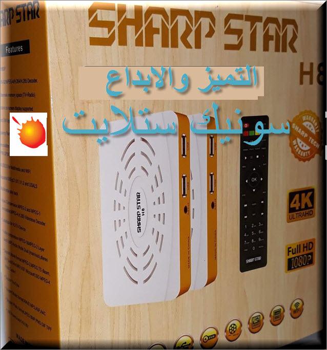 احدث سوفت وير SHARP STAR H8 تفعيل بى اوت IPTV
