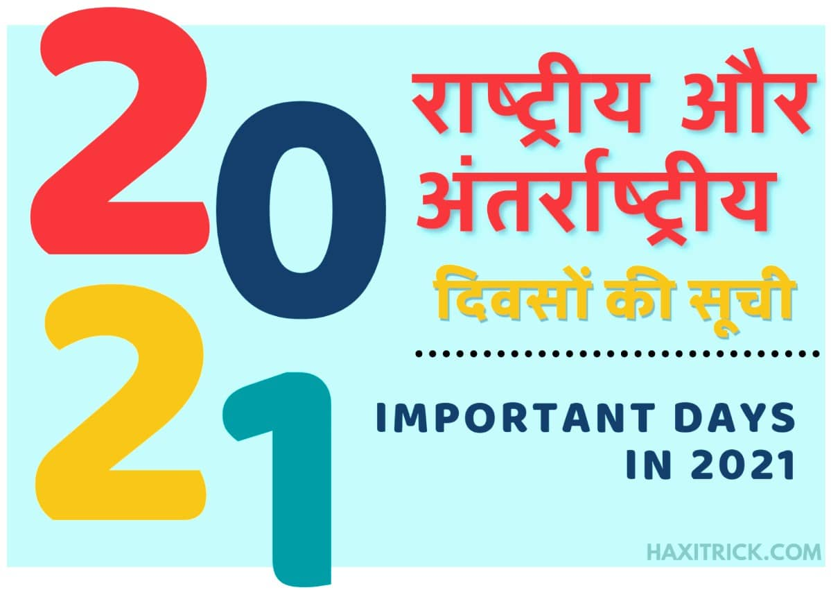Important Days and Dates in 2021 Divas Hindi
