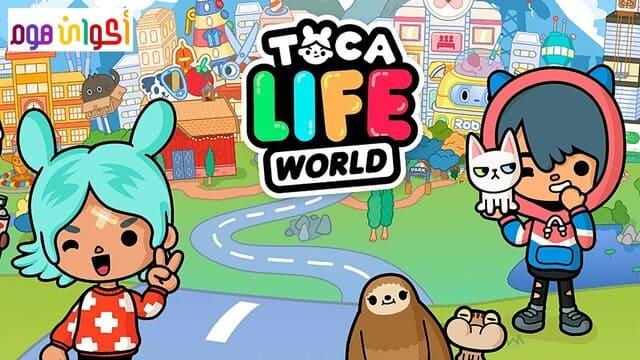 تحميل لعبة توكا بوكا العالم التحديث الجديد Toca life world 2021 مجانا