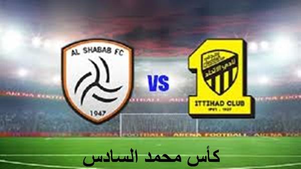 شاهد مباراة الاتحاد والشباب في كأس محمد السادس للاندية الابطال