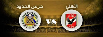 مشاهدة مباراة الاهلي وحرس الحدود 7-9-2020 بث مباشر في الدوري المصري
