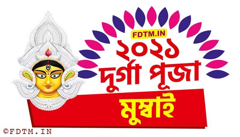 2021 Mumbai Durga Puja Bengali Calendar