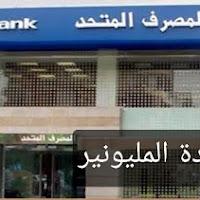 شهادة المليونير من المصرف المتحد