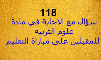 118 سؤال مع الاجابة  في مادة علوم التربية على شكل QCM للمقبلين على مباراة التعليم
