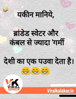 Latest top 20 funny jokes images in hindi