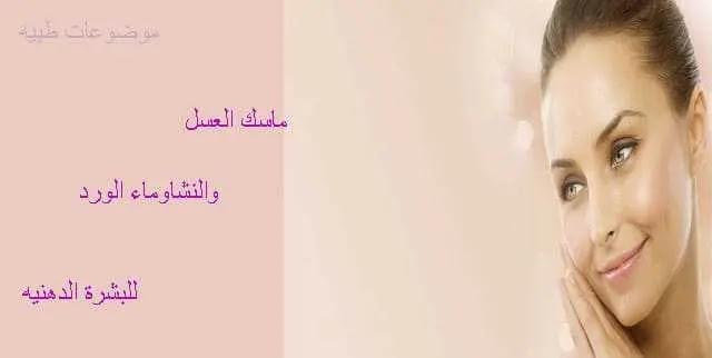 ماسك العسل والنشا وماء الورد - كريم النشا وماء الورد