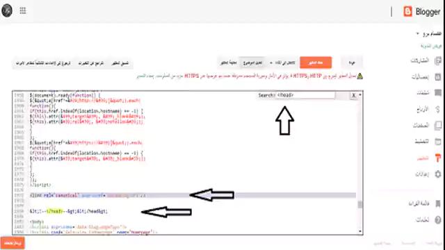 كيفية وضع الرابط Canonical على بلوجر ؟
