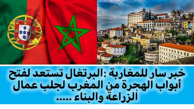 الهجرة الى البرتغال