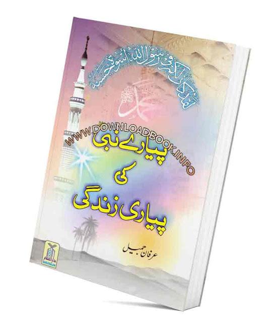 hazrat muhammad saw ki zindagi ka waqia,history of hazrat muhammad saw in urdu pdf,hazrat muhammad sallallahu alaihi wasallam history in urdu pdf,hazrat muhammad ki sadaqat ka waqia,pyare rasool ki pyari baatein in urdu,huzoor sallallahu alaihi wasallam history in urdu,Pyare Nabi s.a.w Ki Pyari Zindagi By Irfan Jameel Pdf Book Free Download,Pyare Nabi s.a.w Ki Pyari Zindagi By Irfan Jameel,Pyare Nabi s.a.w Ki Pyari Zindagi By Irfan Jameel  Pdf Free Download
