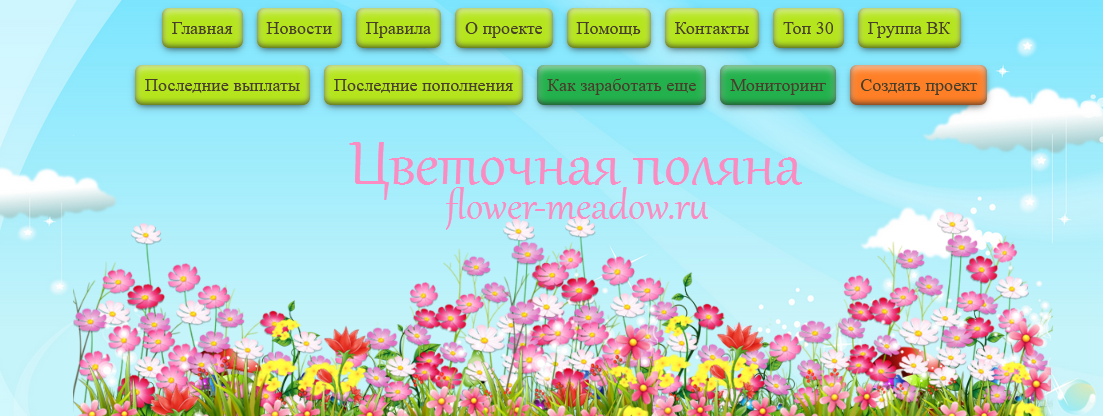 Мошеннический сайт flower-meadow.ru – Отзывы, развод, платит или лохотрон? Информация