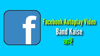Facebook Autoplay Video Band Kaise Kare