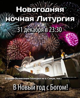 Православный храм Самуи
