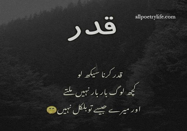 urdu poetry collection, sad shayari in urdu, love shayari urdu, bewafa shayari in urdu, very sad shayari urdu, dard bhari shayari in urdu, best urdu poetry collection, zindagi sad shayari 2 line urdu, best love shayari in urdu, best attitude shayari in urdu, dosti shayari urdu me, bewafa shayari urdu english, new shayari urdu 2021, 2 line sad poetry, sad poetry in urdu 2 lines, urdu poetry 2 lines, sad poetry sms in urdu 2 lines, heart touching poetry in urdu 2 lines sms, sad poetry sms in urdu 2 lines text messages, sad poetry in urdu 2 lines about life, sad lines in urdu, sad poetry in urdu 2 lines without images, bewafa poetry in urdu 2 lines, urdu sad shayari two lines, urdu poetry sms in urdu text 2 lines, sad poetry images in 2 lines, sad sms in urdu 2 lines, broken heart poetry in urdu 2 lines sms, zindagi sad shayari 2 line urdu, 2 line sad shayari in urdu, deep poetry in urdu 2 lines, poetry sad in urdu 2 lines, sad poetry about life in urdu 2 lines, urdu shayari 2 lines, heart touching sad poetry in urdu 2 lines, alone poetry in urdu 2 lines, sad poetry in urdu 2 lines text, sad poetry english 2 lines, sad poetry in english 2 lines sms, poetry in urdu 2 lines text, udas poetry in urdu 2 lines sms, sad poetry lines, sad poetry in english 2 lines about life, deep sad poetry in urdu 2 lines, shakir shuja abadi 2 line poetry sms, dard shayari in urdu 2 lines, poetry in urdu 2 lines about life sms,, dard bhari shayari in urdu 2 lines, udas poetry in urdu 2 lines, sad poetry in urdu 2 lines broken heart, good night sad poetry in urdu 2 lines, poetry in urdu 2 lines sad, tehzeeb hafi poetry in urdu 2 lines, two line sad poetry, sad poetry in urdu 2 lines pdf, sad love poetry in urdu 2 lines, poetry 2 lines in urdu, poetry in urdu sad 2 lines, poetry sms in urdu 2 lines, wasi shah poetry in urdu 2 line, heart touching shayari in urdu 2 lines, urdu poetry sms sad 2 lines, judai poetry in urdu 2 lines, pashto sad poetry 2 line, udas shayari 2 lines, sad poetry sms i