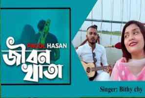 Jibon khatay Prem Kolonker | জীবন খাতায় প্রেম কলঙ্কের | Mp3 Song Lyrics