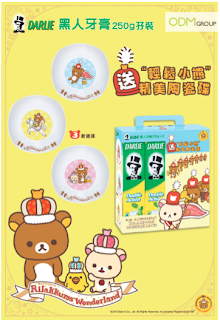 Darlie Promotional Giveaway: Rilakkuma dishes