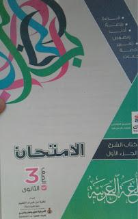 تحميل كتاب الامتحان عربى للصف الثالث الثانوى 2021 pdf