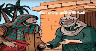 قصص اطفال : قصه التاجر الامين والتاجر الخائن