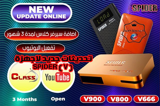 تحديثات جديد لاجهزة ( SPIDER ( V عبر online بتاريخ 24-03-2020