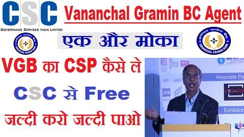 CSC VLE Vananchal Gramin Bank CSP Kaise Le