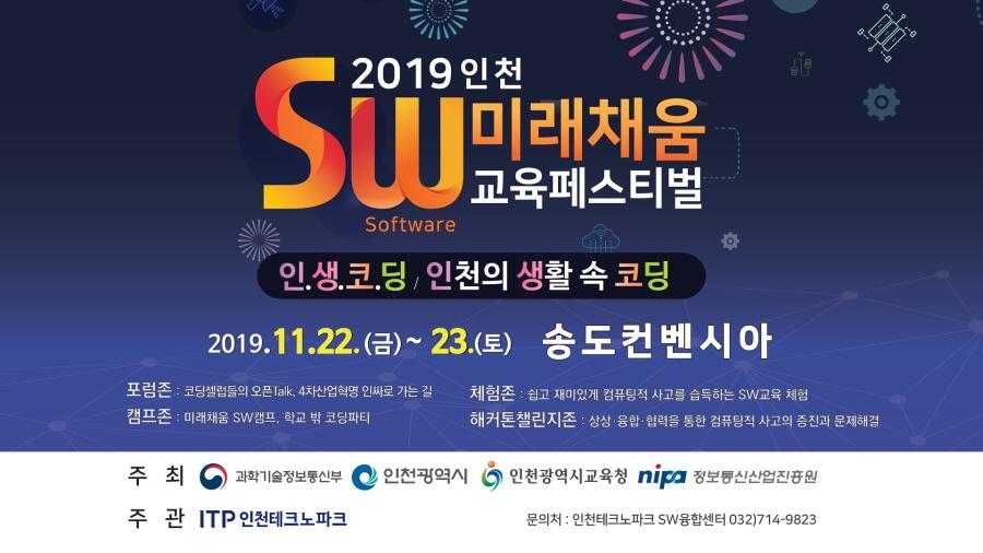 '2019 인천 소프트웨어(SW) 미래채움 교육 페스티벌' 11월 22일 개최