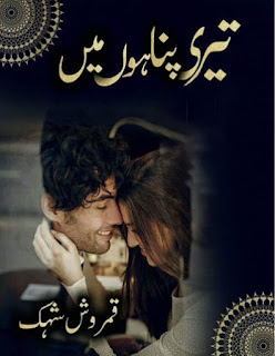 Teri Panahon Main Episode 4 By Qamrosh Shehak