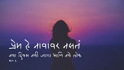 प्रेम हे नावावर नसतं - भाग ६ - मराठी कथा | Prem He Navavar Nasata - Part 6 - Marathi Katha